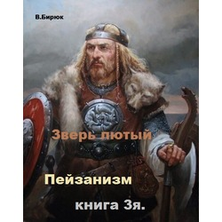 В.Бирюк Пейзанизм.