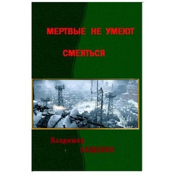 Владимир Лещенко Мертвые не умеют смеяться