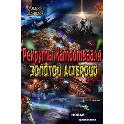 А.Демидов Рекруты Натоотваля. Золотой астероид.