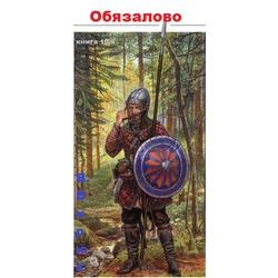 В.Бирюк Обязалово