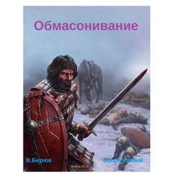 В.Бирюк Обмасонивание.