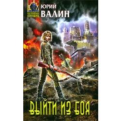 Юрий Валин Выйти из боя.