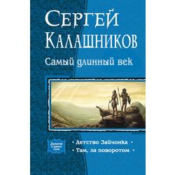 Сергей Калашников Самый длинный век. Там за поворотом