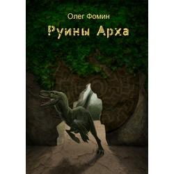 Олег Фомин Руины Арха