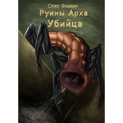 Олег Фомин Руины Арха.Убийца