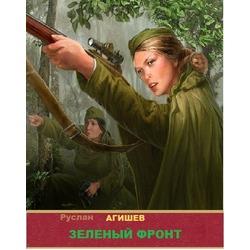 Р.Агишев Зеленый фронт.