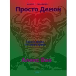Алекс Вав Демон. Просто демон