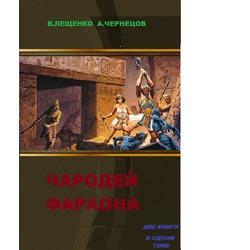"""Андрей Чернецов, Владимир Лещенко """"Чародей фараона"""""""