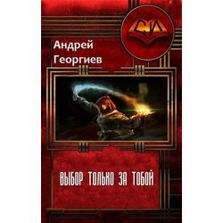 """Андрей Георгиев  """"Выбор только за тобой""""."""