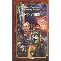 Андрей Чернецов, Владимир Лещенко Звероликий