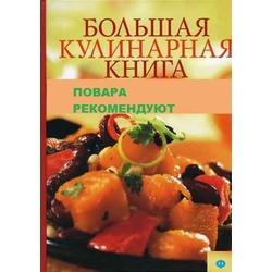 Коллектив авторов Большая кулинарная книга