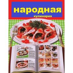 Коллектив авторов Народная кулинария