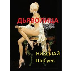 Н.Шебуев  Дьяволица.