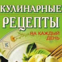 Коллектив авторов Кулинарные рецепты на каждый день. О вкусной и сытной пище