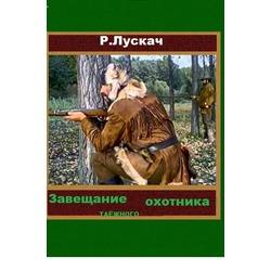 Р.Лускач Завещание таежного охотника