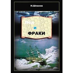 Н.Шпанов Лёд и фраки