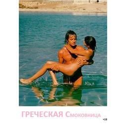 П.Вэсп  Греческая смоковница