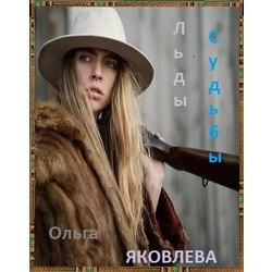 О.Яковлева Льды судьбы