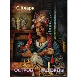 С.Кларк Остров надежды