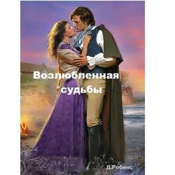 Д.Робинс Возлюбленная судьбы