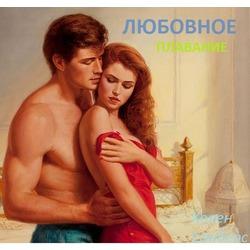 Х.Сандерс Любовное плавание