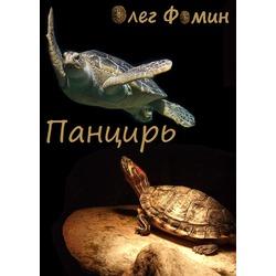 Олег Фомин  Панцирь