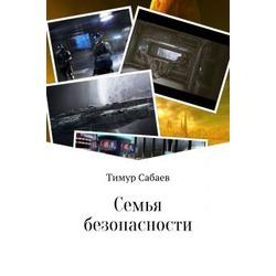 Тимур Сабаев Семья безопасности