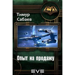 Тимур Сабаев Опыт на продажу