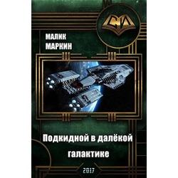 Тимур Сабаев Подкидной в далекой Галактике