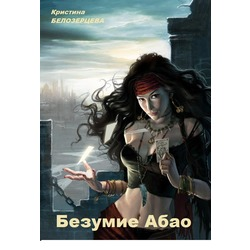 Кристина Белозерцева Безумие Абао