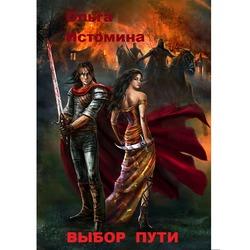 Ольга Истомина Выбор пути