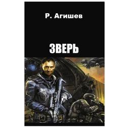 Р.Агишев Зверь.