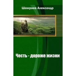 А.Шамраев Честь дороже жизни.