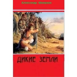 А.Шамраев  Дикие земли.