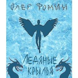 Олег Фомин Ледяные крылья